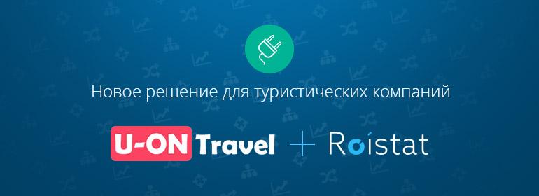 U-ON.Travel CRM – программа №1 для туристического бизнеса