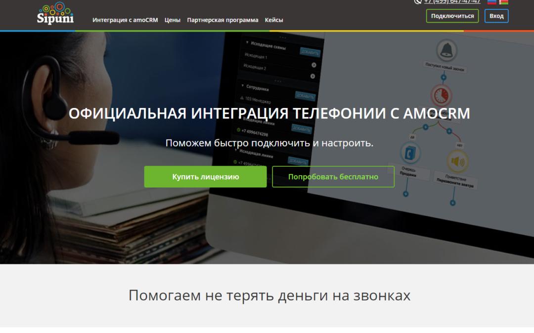 Телефония Sipuni – официальный партнер amoCRM