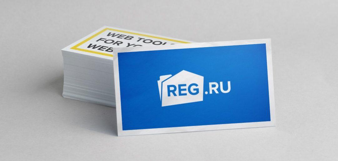 Reg.ru – аккредитованный сервис регистрации доменных имен