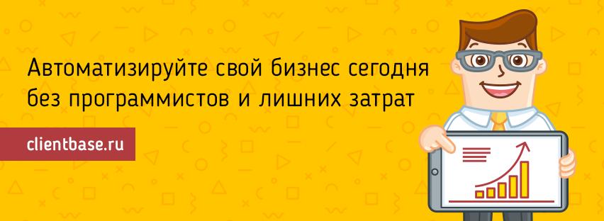 """CRM """"Клиентская база"""""""