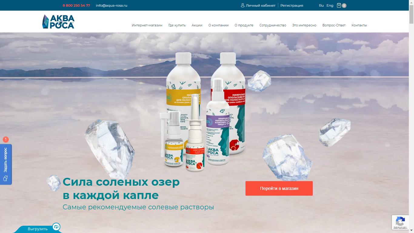 Сайт компании Аква-роса